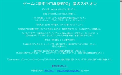 HTMLRPG 星のスタリオン Game Screen Shot1