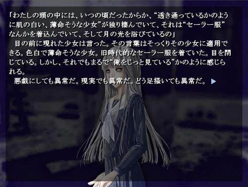 去人たちⅠ/Ⅱ Game Screen Shot