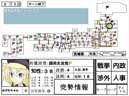 おざわのやぼう Game Screen Shot1