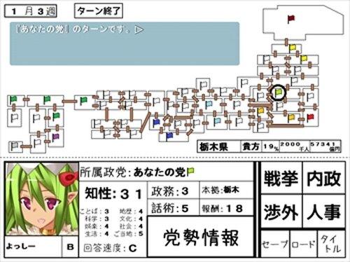 おざわのやぼう Game Screen Shot2