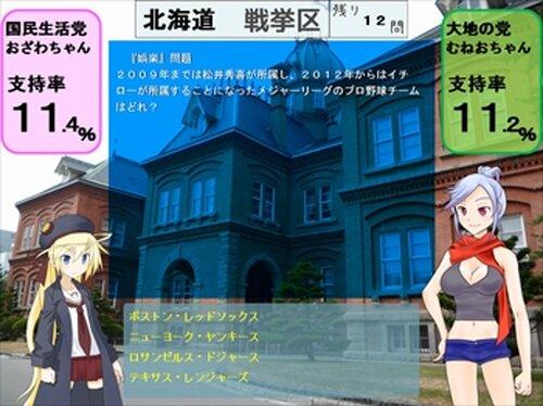 おざわのやぼう Game Screen Shot3