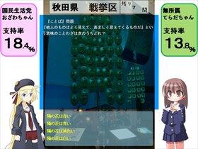 おざわのやぼう Game Screen Shot4