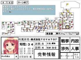 おざわのやぼう Game Screen Shot5