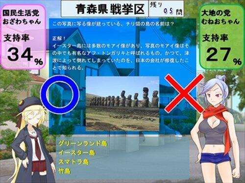 おざわのやぼう Game Screen Shots