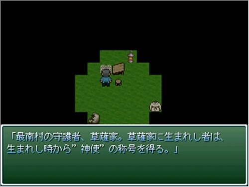 獣達の村 Game Screen Shot3