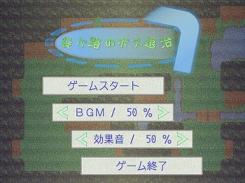 袋小路のボス退治 Game Screen Shot2