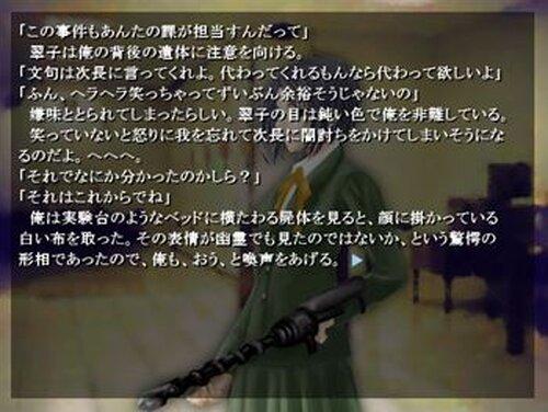 去人たちⅠ/Ⅱ Game Screen Shot3