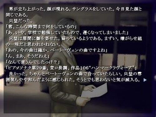 去人たちⅠ/Ⅱ Game Screen Shot4