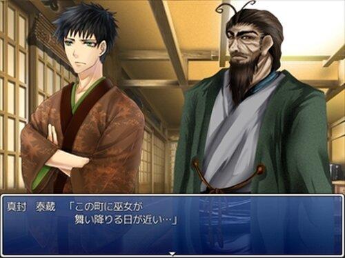 紅ノ誓刻~くれないのせいこく~ 体験版 Game Screen Shot4