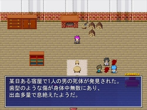 名探偵!?フリジアちゃん Game Screen Shot2