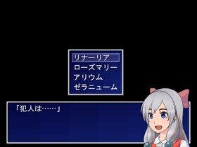 名探偵!?フリジアちゃん Game Screen Shot5