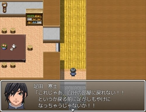 足寒し Game Screen Shot2