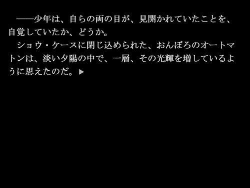 ホビイズ,タイニリィ・グッドバイ Game Screen Shot1