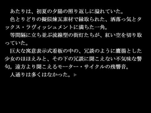 ホビイズ,タイニリィ・グッドバイ Game Screen Shot2