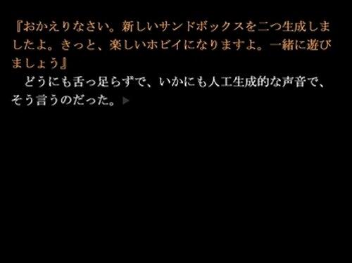 ホビイズ,タイニリィ・グッドバイ Game Screen Shot3