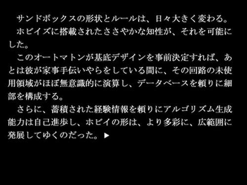ホビイズ,タイニリィ・グッドバイ Game Screen Shot4