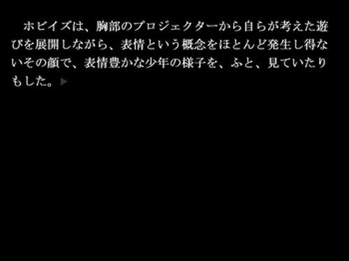 ホビイズ,タイニリィ・グッドバイ Game Screen Shot5