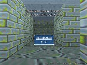 我闘亜々亜作物語皆無系擬似3D迷路 Game Screen Shot2