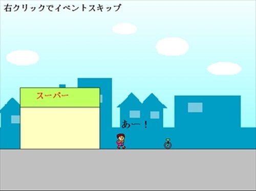 一輪と女 Game Screen Shot2