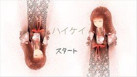 ハイケイ Game Screen Shot2