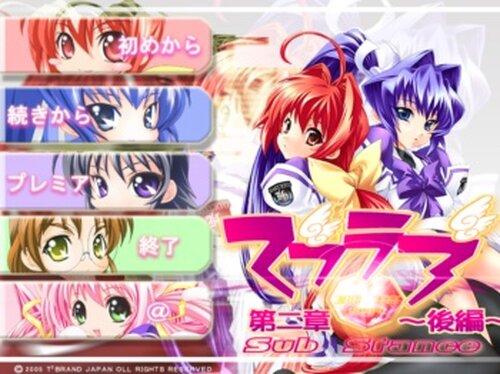 マブラブ・サブスタンス~第二章・後編~ Game Screen Shot2