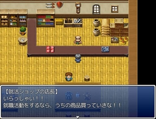 horrinの就職活動 Game Screen Shot2