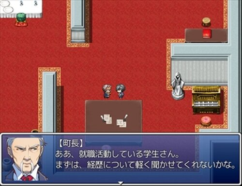horrinの就職活動 Game Screen Shot4