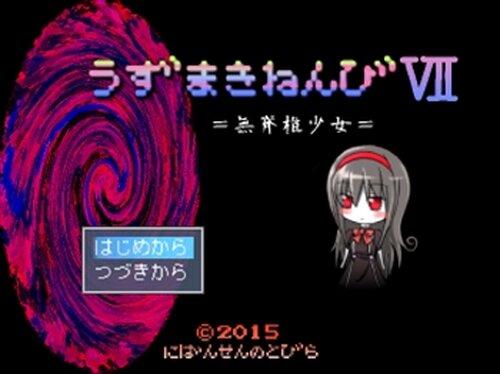 うずまきねんび7 =無脊椎少女= Game Screen Shot2