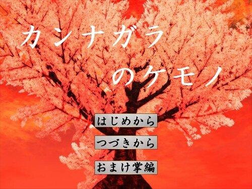 カンナガラのケモノ Game Screen Shot