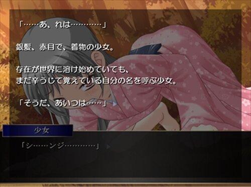カンナガラのケモノ Game Screen Shots