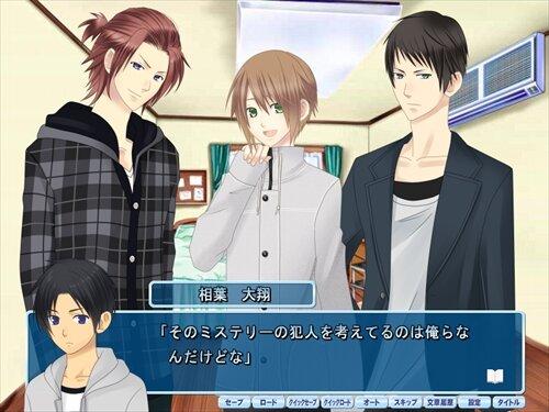 青葉日和で事件簿 Episode2 水の精霊 Game Screen Shot1