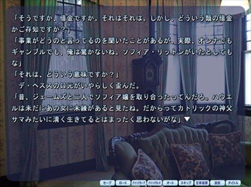 青葉日和で事件簿 Episode2 水の精霊 Game Screen Shot3