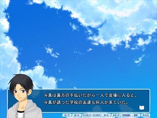 青葉日和で事件簿 Episode2 水の精霊 Game Screen Shot5