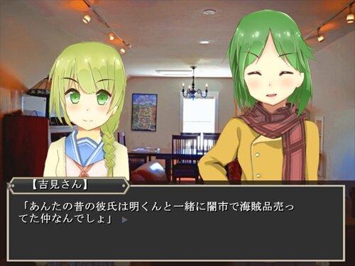 人形劇が終わる夜 Game Screen Shot1