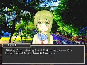 人形劇が終わる夜 Game Screen Shot4