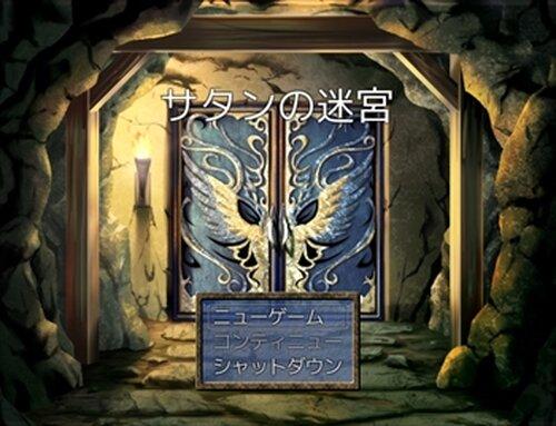 サタンの迷宮 Game Screen Shot2