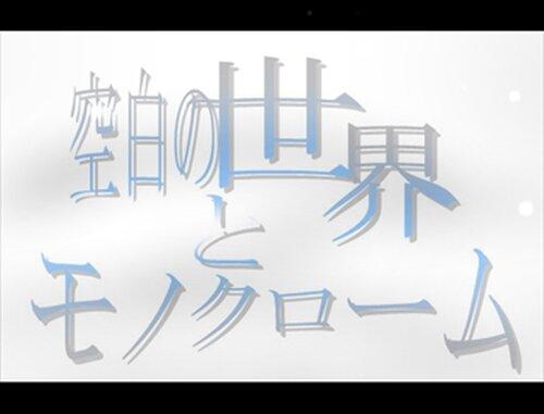 空白の世界とモノクローム Game Screen Shot2