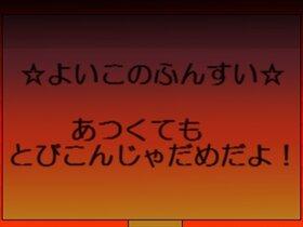 ぼくの死に様 Game Screen Shot3