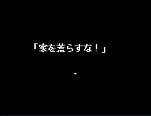 「家を荒らすな!」 Game Screen Shot2