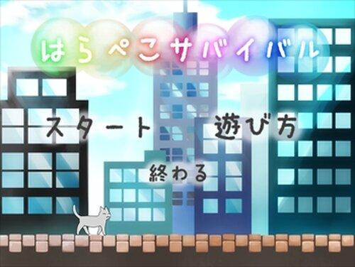 はらぺこサバイバル Game Screen Shot2