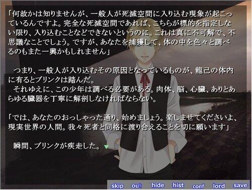 アーク・エンカウンター体験版 Game Screen Shot1