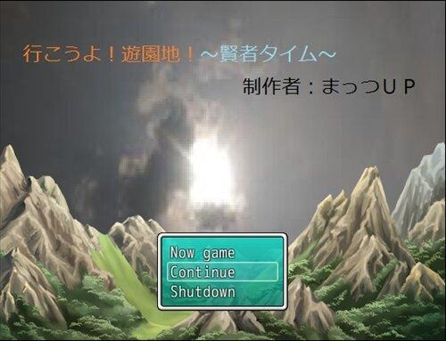 行こうよ!遊園地!~賢者タイム~ Game Screen Shot1