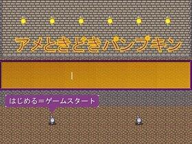 アメときどきパンプキン Game Screen Shot2