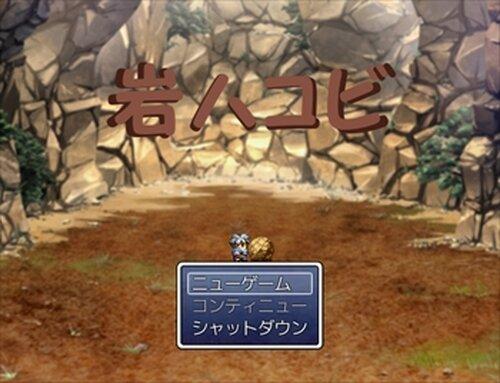 岩ハコビ Game Screen Shot2