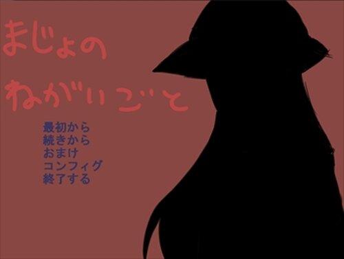 まじょのねがいごと Game Screen Shot2