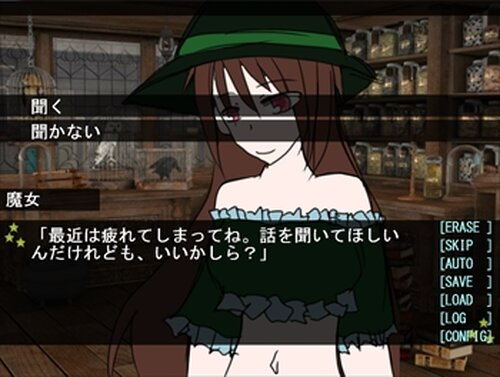 まじょのねがいごと Game Screen Shot3