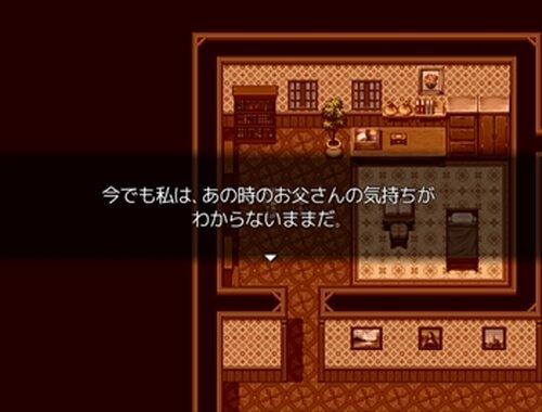 欲しかったのは Game Screen Shot4