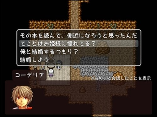 四人の王国 Game Screen Shot5
