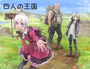四人の王国 Game Screen Shot