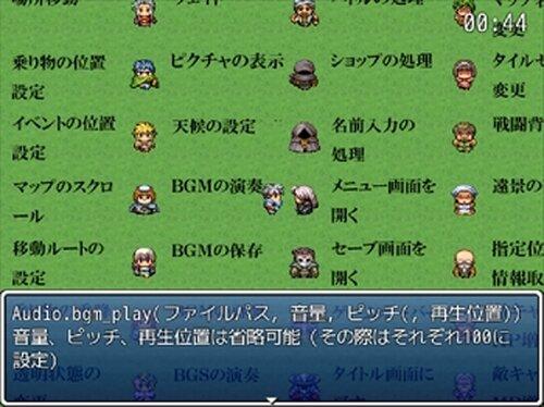 RGSS3リファレンス イベントコマンド版 Game Screen Shot3